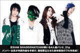 元SIAM SHADEのNATCHIN率いる4人組、21gのインタビュー&動画メッセージ公開!メンバー全員が作詞作曲を手掛け、個性際立たせた新体制初のフル・アルバムを4/25リリース!