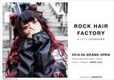 """6月オープンの""""ロックファンのための美容室""""、店名が""""ROCK HAiR FACTORY""""に決定!オフィシャルSNSもスタート!"""