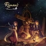 物語音楽ユニット Roman so Words、5/2リリースの1stフル・アルバム『Roman's』トレーラー映像公開!
