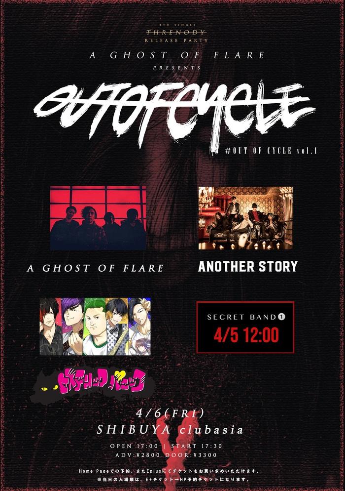 東京発4人組メタルコア・バンド A Ghost of Flare、4/6に開催する会場限定シングル『THRENODY』リリース・イベントにヒステリックパニック出演決定!