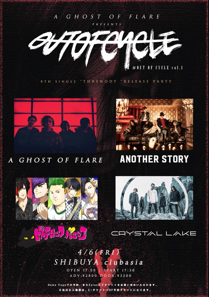 東京発4人組メタルコア・バンド A Ghost of Flare、会場限定シングルより「DEATH THROES」フル・ストリーミング公開!本日4/6開催のリリース・イベントにCrystal Lake出演も!
