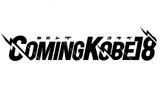 """神戸の日本最大級チャリティー・イベント""""COMING KOBE18""""、最終出演アーティストにSHANKら決定!"""