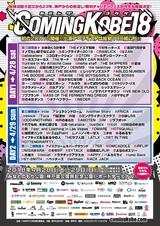 """神戸の日本最大級チャリティー・イベント""""COMING KOBE18""""、第3弾出演アーティストにSiM、ラスベガス、ロットン、打首、オメでた、G4N、dustboxら決定!"""