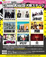"""4/29開催の""""COMING KOBE18 大阪ステージ""""、出演アーティストにヒスパニ、眩暈SIREN、PAN、バクシン、POTら決定!"""