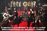 """""""ガールズ・スチーム・メタル楽団""""を標榜するFATE GEARのインタビュー&動画メッセージ公開!あえて7年前の東日本大震災をテーマに据えた3rdフル・アルバムを4/11リリース!"""
