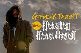 "G-FREAK FACTORY、Hiroaki Moteki(Vo)のコラム""打たれる出た釘・打たれない出すぎた釘""第八回公開!新ドラマーを迎えた心境と、野音ワンマン&""山人音楽祭""への意気込みを語る!"