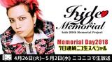 """hide、5/2に7時間の特番""""hide Memorial Day 2018ニコ生スペシャル""""放送決定!4/26から7日間にわたりライヴ映像やMV一挙放送も"""