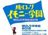 """9/8-9に開催の""""風とロック芋煮会2018""""、第1弾出演アーティストにBRAHMAN、MONOEYES、打首獄門同好会、LOW IQ 01ら決定!"""
