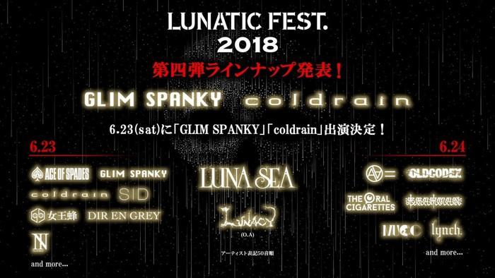 """6/23-24に開催するLUNA SEA主催""""LUNATIC FEST. 2018""""、第4弾出演者にcoldrain、GLIM SPANKY決定!"""