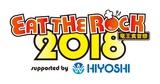"""8/11開催の滋賀県最大級の入場無料フェス""""EAT THE ROCK 2018 -竜王食音祭-""""、第1弾出演アーティストにHEY-SMITH、HOTSQUALLら決定!"""
