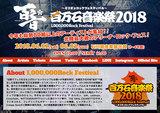 """""""百万石音楽祭2018""""特設ページ公開!10-FEET、ホルモン、SiM、coldrain、Crossfaith、ロットンら84組が集結する北陸最大のロック・フェスが6/2-3開催!"""