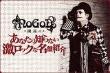 NoGoD、団長(Vo)のコラム「あなたの知らない激ロックな名盤紹介」第3回公開!日本音楽シーンの特異点として今も燦然と輝き続けるCOALTAR OF THE DEEPERSを紹介!