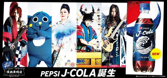 "KenKen(RIZE/Dragon Ash etc.)×SUGIZO(LUNA SEA/X JAPAN)×石川さゆりらによる新ユニット""怪物舞踏団""始動!""ペプシ Jコーラ""TVCM公開!"