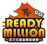 """6/1開催の""""READY MILLION GO! ~百万石音楽祭前夜祭~""""、第2弾出演アーティスト発表!"""