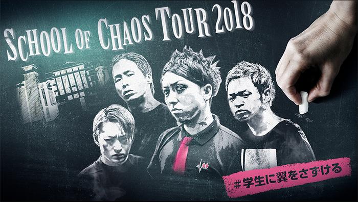 "SiM、学祭ツアー""SCHOOL OF CHAOS TOUR 2018""開催決定!"