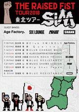 "SiM、東北エリア・ツアー""THE RAiSED FiST TOUR 2018""対バンにSHANK、PRAISE、 SIX LOUNGE、Age Factory決定!"