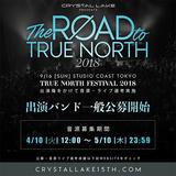 """Crystal Lake、9/16開催の""""TRUE NORTH FESTIVAL 2018""""への出演権をかけたオーディションをスタート!"""