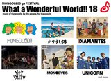 "MONGOL800主催フェス""What a Wonderful World!! 18""、第1弾出演アーティストにMONOEYES、HEY-SMITHら決定!"