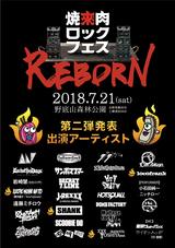 """7/21開催の""""焼來肉ロックフェス2018""""、第2弾出演者にlocofrank、SHANK、YOSHIYAxxx(RADIOTS)、ELECTRIC MACHINE GUN TITS(野沢直子・Tora Fujimoto)決定!"""