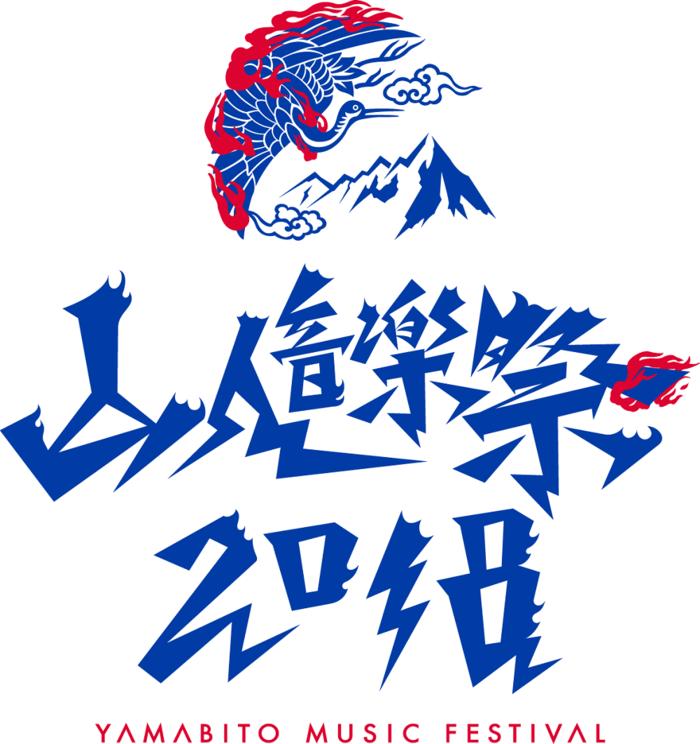 "G-FREAK FACTORY主催フェス""山人音楽祭2018""、第2弾アーティストにロットン、ヘイスミ、SHANK、OVER ARM THROWら12組決定!"