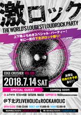 7/14東京激ロックDJパーティー、下北沢LIVEHOLIC&ROCKAHOLICの上下階ブチ抜き2会場同時開催決定!