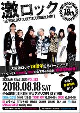 8/18大阪激ロック18周年記念パーティー、ライヴハウスBEYONDとDROPの上下階ブチ抜きで2会場同時開催決定!