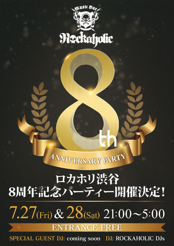 """7/27(金)、28(土)激ロック・プロデュースの""""ROCKAHOLIC""""渋谷店8周年記念パーティーが2夜連続開催決定!入場無料!"""