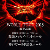 "BABYMETAL、10月に""WORLD TOUR 2018""日本公演が開催決定!"
