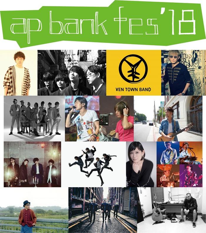 """7/14-16に静岡県つま恋にて開催""""ap bank fes '18""""、第3弾アーティスト&日割り発表!"""