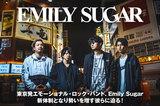 東京発エモーショナル・ロック・バンド、Emily Sugarのインタビュー公開!2ヶ月連続配信シングル「Hitori」、「Chapter Ⅱ」リリース!新体制となり勢いを増す彼らに迫る!