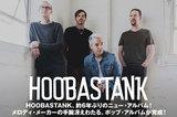 HOOBASTANKのインタビュー公開!メロディ・メーカーの手腕冴えわたる、ポップ且つキャッチーな新作が完成!約6年ぶりのニュー・アルバム『Push Pull』を5/23リリース!