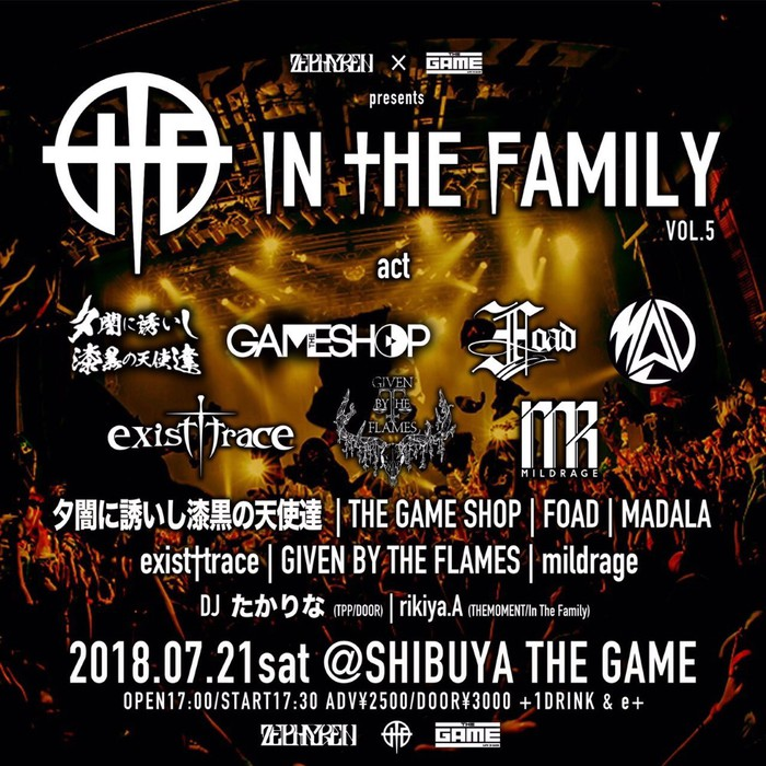 """Zephyren×SHIBUYA THE GAME presents In The Family vol.5"" 、7/21開催決定!THE GAME SHOP、FOAD、exist†trace、夕闇に誘いし漆黒の天使達ら出演!"