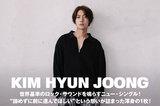アジアを中心に世界で活躍するキム・ヒョンジュンのインタビュー&動画メッセージ公開!世界基準のロック・サウンドを鳴らす自主レーベル第1弾シングルを6/6リリース!