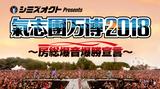"""9/15-16開催の""""氣志團万博2018""""、第3弾出演アーティストにホルモン、10-FEET、SiM、Dragon Ash、フォーリミら9組決定!"""