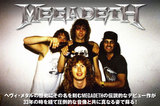 "MEGADETHの特集公開!""インテレクチュアル・スラッシュ・メタル""の原点且つ最狂のアルバムが復活!新ミックス&新ジャケットで生まれ変わった伝説的デビュー作が6/6再リリース!"