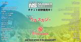 """7/21-22に福岡にて開催されるイベント""""NUMBER SHOT 2018""""、第5弾出演アーティストに彼女 IN THE DISPLAYら決定!"""