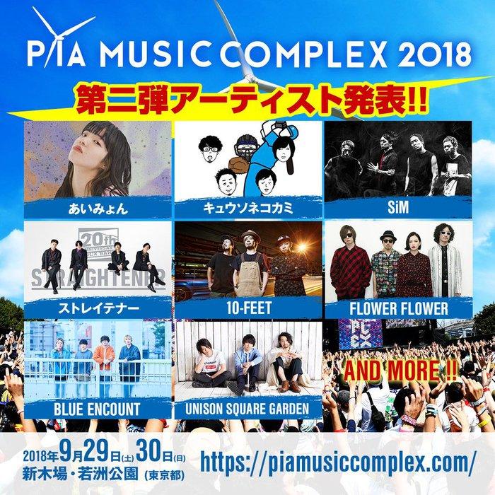 """9/29-30開催""""PIA MUSIC COMPLEX 2018""""、第2弾出演アーティストに10-FEET、SiM、ブルエンら決定!"""