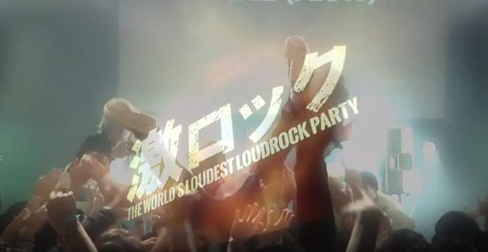 """800名動員した17周年&ハロウィン・スペシャル@渋谷clubasiaの映像を使用!""""激ロックDJパーティー""""PV第6弾公開!楽曲はTHE GAME SHOP「Future Game(Remix)」!"""