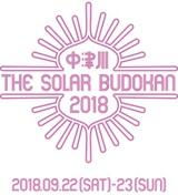 """9/22-9/23開催のエコな野外フェス""""THE SOLAR BUDOKAN 2018""""、第4弾出演アーティストにHEY-SMITH、04 Limited Sazabysら6組決定!"""
