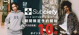 Subciety (サブサエティ) 2018 AWコレクション、期間限定予約本日よりスタート!ポイント10倍の予約特典付き!