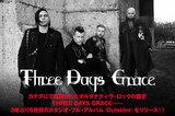 """カナダが誇るオルタナティヴ・ロックの盟主、THREE DAYS GRACEのインタビュー公開!""""究極のドリーム・チーム""""で制作された死角なしのニュー・アルバムを5/23リリース!"""
