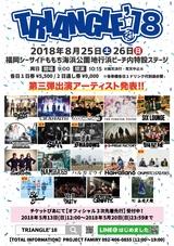 """8/25-26福岡にて開催""""TRIANGLE'18""""、第3弾出演アーティストにSiM、フォーリミ、ブルエン、G4N、SHADOWS、SIX LOUNGE決定!"""