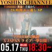 "YOSHIKI(X JAPAN)、本日5/17 18:30から特番""手術からちょうど1年 28時間ぶっ通しスペシャル""放送決定!"