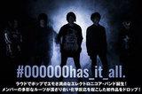 """ラウドでポップでエモさ満点な大阪発エレクトロニコア・バンド、 """"#000000has_it_all.""""のインタビュー公開!多彩なルーツが化学反応を起こした初作品を明日6/6リリース!"""