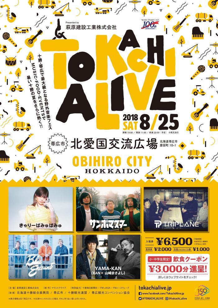 """8/25開催""""TOKACHI ALIVE""""、追加出演アーティストにBLUE ENCOUNTら決定!"""