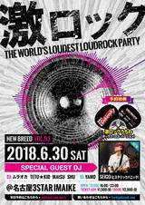 $EIGO(ヒステリックパニック)ゲスト出演決定!6/30名古屋激ロックDJパーティー@今池3STAR開催!