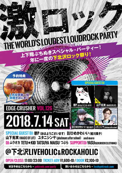 0714_tokyo_guest2.jpg