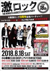 ぜんぶ君のせいだ。からビデオ・コメント到着!8/18大阪激ロックDJパーティー18周年、心斎橋DROP&アメリカ村BEYONDの上下階ぶちぬき2会場同時開催!