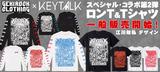 KEYTALK×ゲキクロ・コラボTシャツの一般販売スタート!江川敏弘氏による圧巻のグラフィックはファンならずとも必見!
