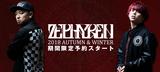 Zephyren(ゼファレン)最新作、期間限定予約開始!今季を代表するグラフィックが注目のライダースJKTをはじめ、ニットやパーカーなどがラインナップ!